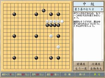 囲碁ソフト「囲碁塾Ⅲ」―入門 ... : パソコン打ち方練習 : すべての講義